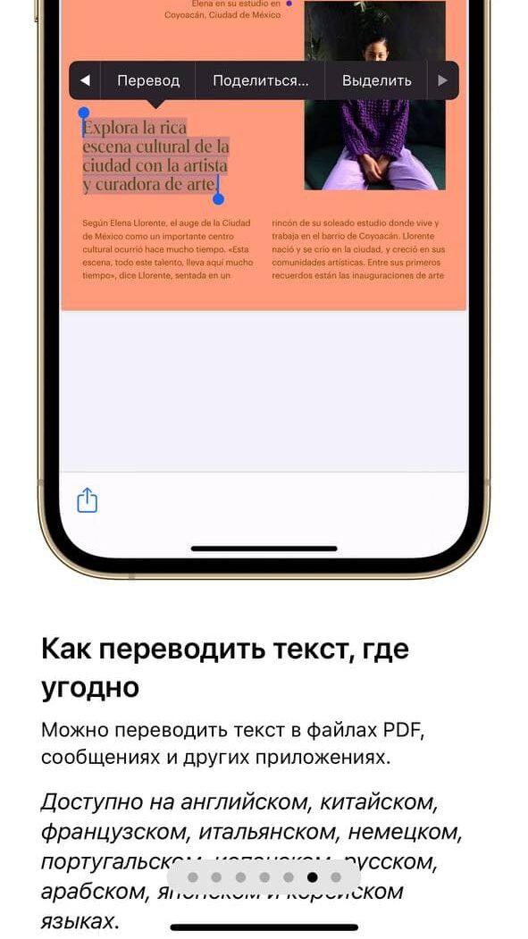 Вышла iOS 15: полный список, что нового (photo 2021 09 20 23 02 12 edited)