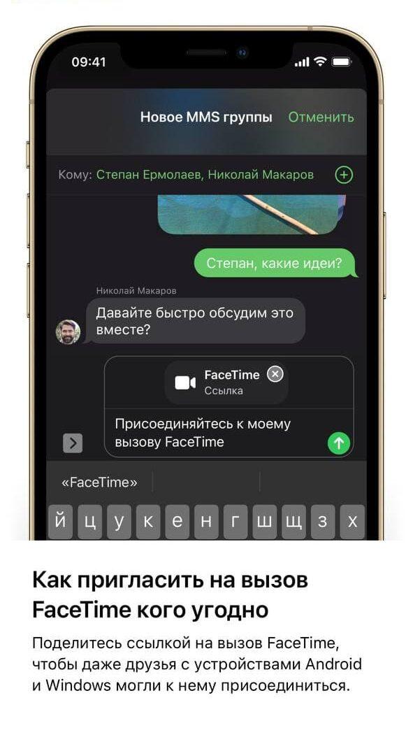 Вышла iOS 15: полный список, что нового (photo 2021 09 20 23 02 18 edited)