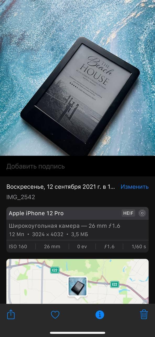 Обзор iOS 15: режим фокусировки, обновление Safari, новые эмоджи и многое другое (photo 2021 09 25 18 57 51)
