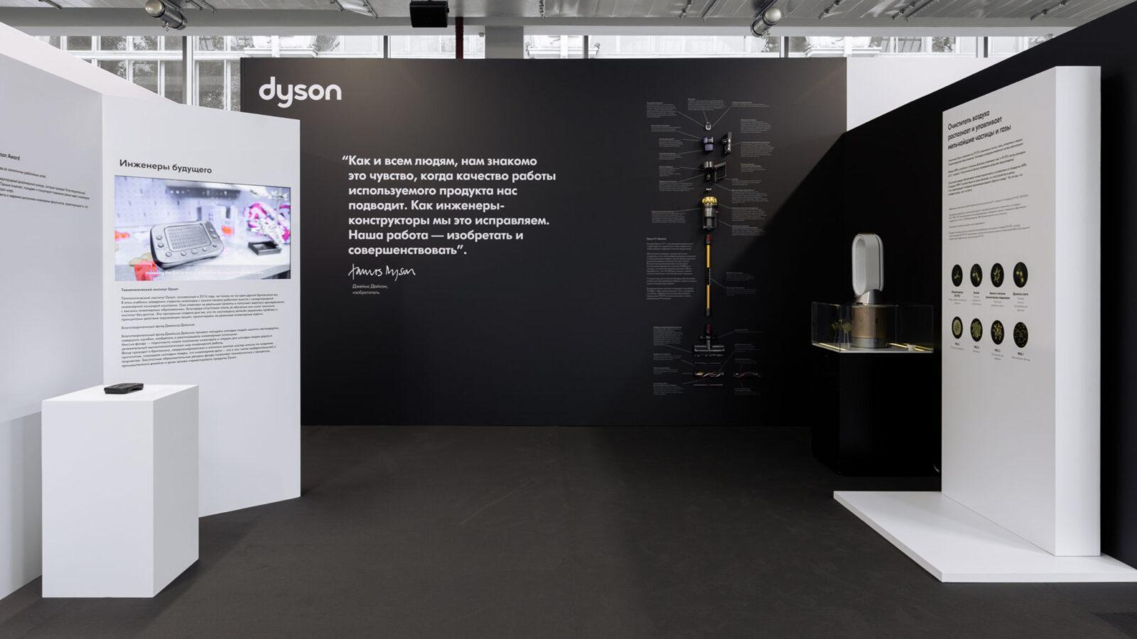 Dyson открыла Пространство технологий на ВДНХ в Москве (yan 0015 2048x1152 1)