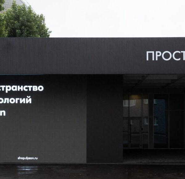 Dyson открыла Пространство технологий на ВДНХ в Москве (yan 0026 1920x580 1)