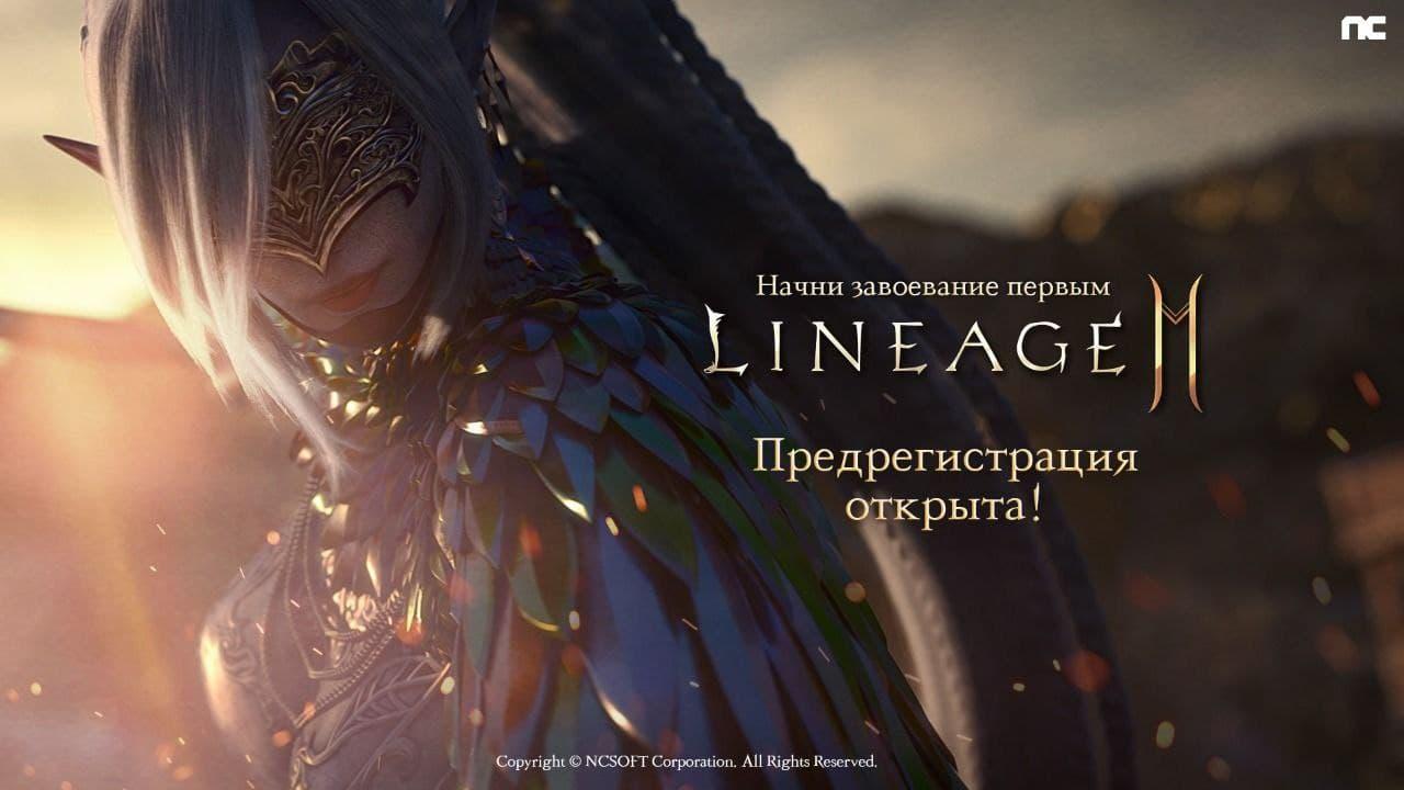 Иннова и NCSOFT объявили о старте предрегистрации в Lineage2M в России (1633427052 2)