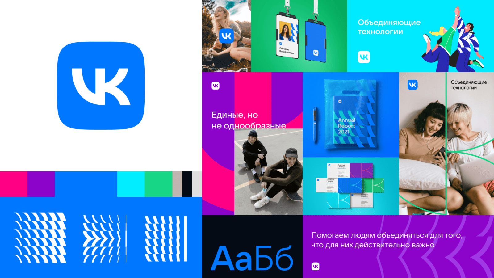 Mail.Ru Group переименовали в VK (9. illyustratsii 42)