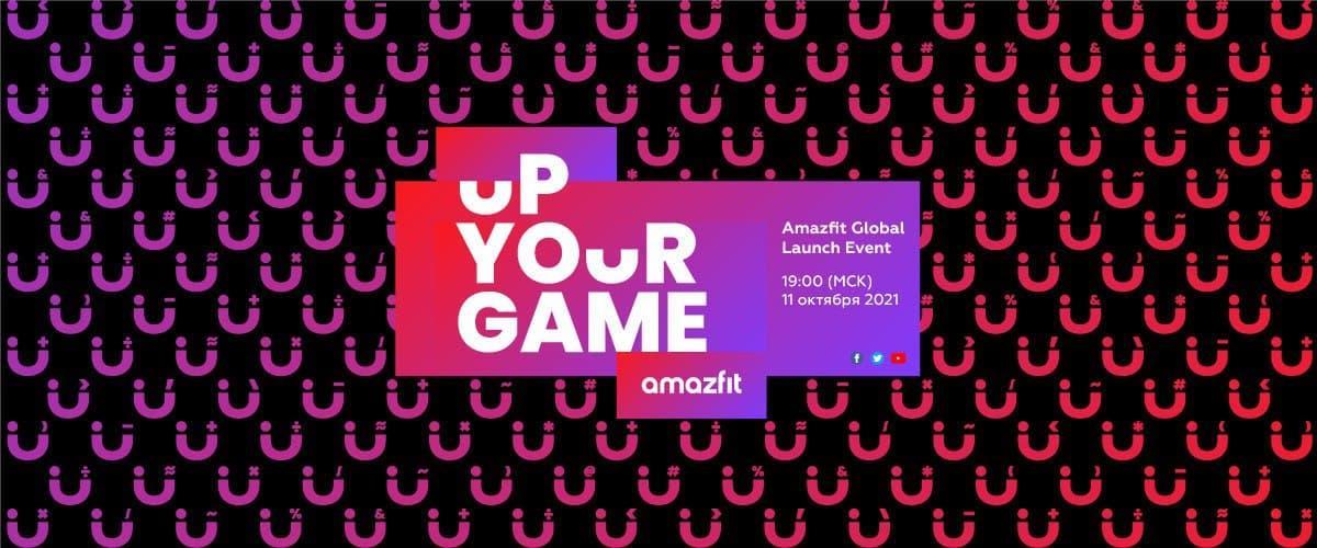 Amazfit представит новую операционную систему в рамках Amazfit Global Launch Event 11 октября (Amazfit Global Launch Event)