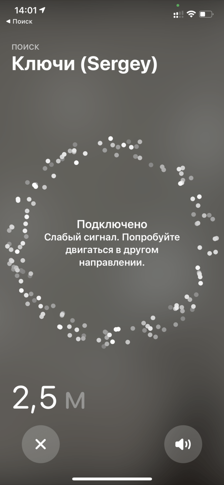 Как работает Apple AirTag с чипом U1 и UWB не в России (IMG 1686)