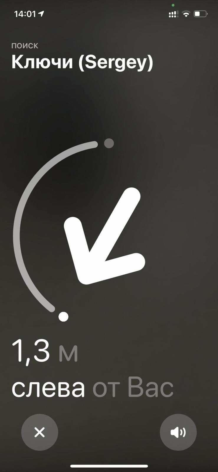 Как работает Apple AirTag с чипом U1 и UWB не в России (IMG 1689)