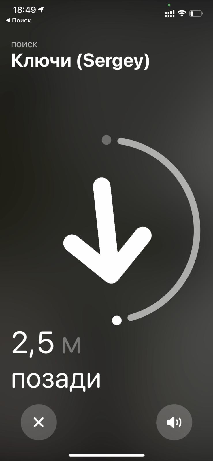 Как работает Apple AirTag с чипом U1 и UWB не в России (IMG 1693)