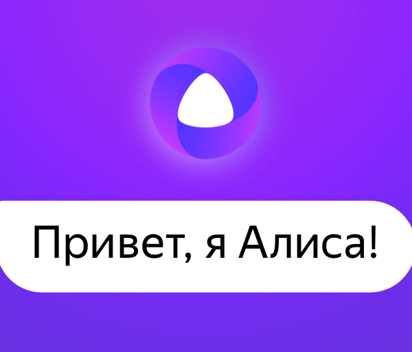 Алиса появилась в Яндекс.Картах (d875ecb7 7b11 4d77 95c8 adb76f5a1895)