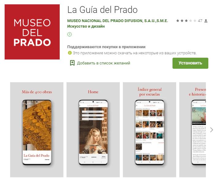 Приложение музея Прадо стало доступно на русском языке (image 23)