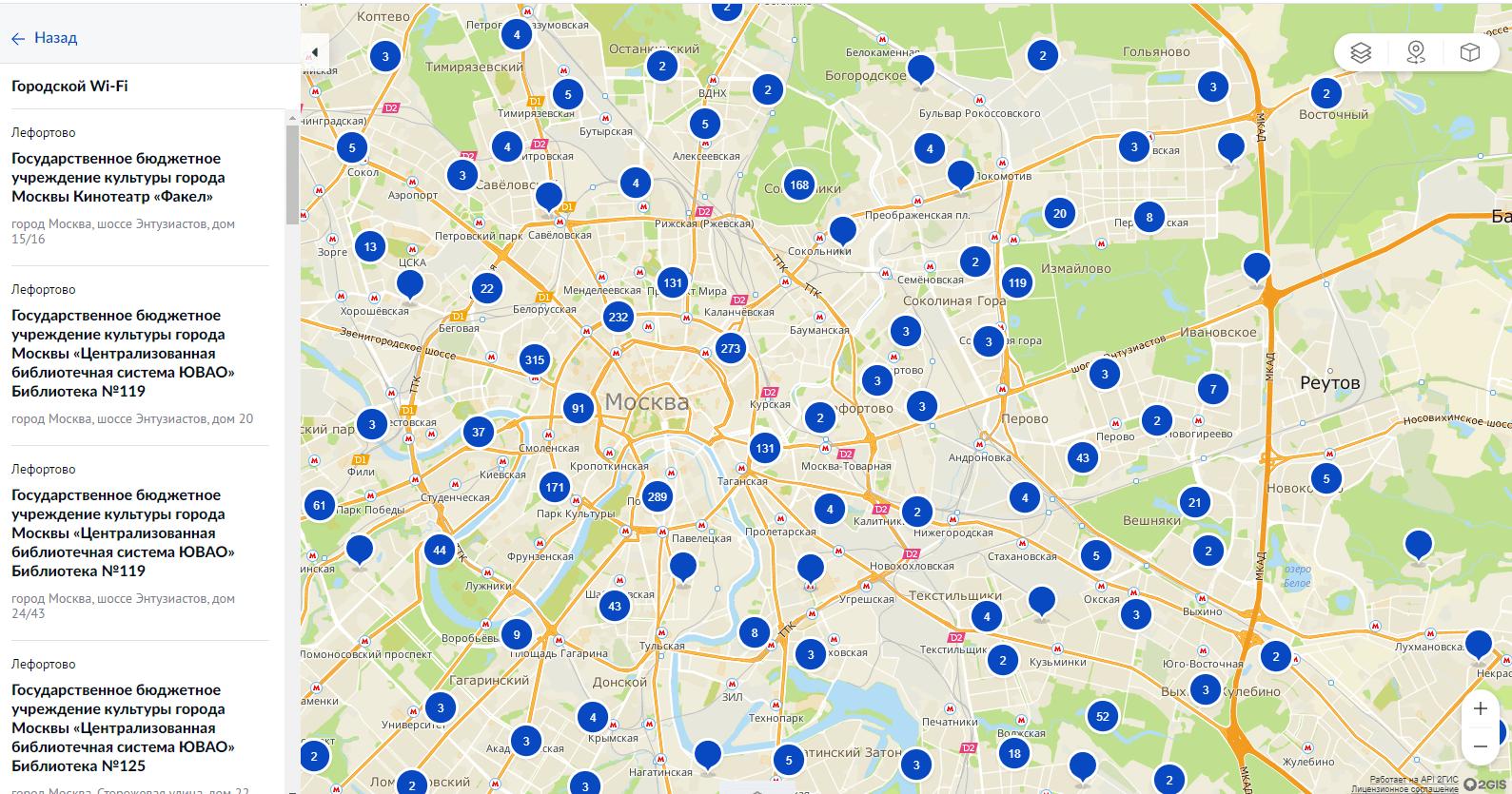 За год в Москве установили 1,7 тысячи новых точек доступа к бесплатному городскому Wi-Fi (image 9)