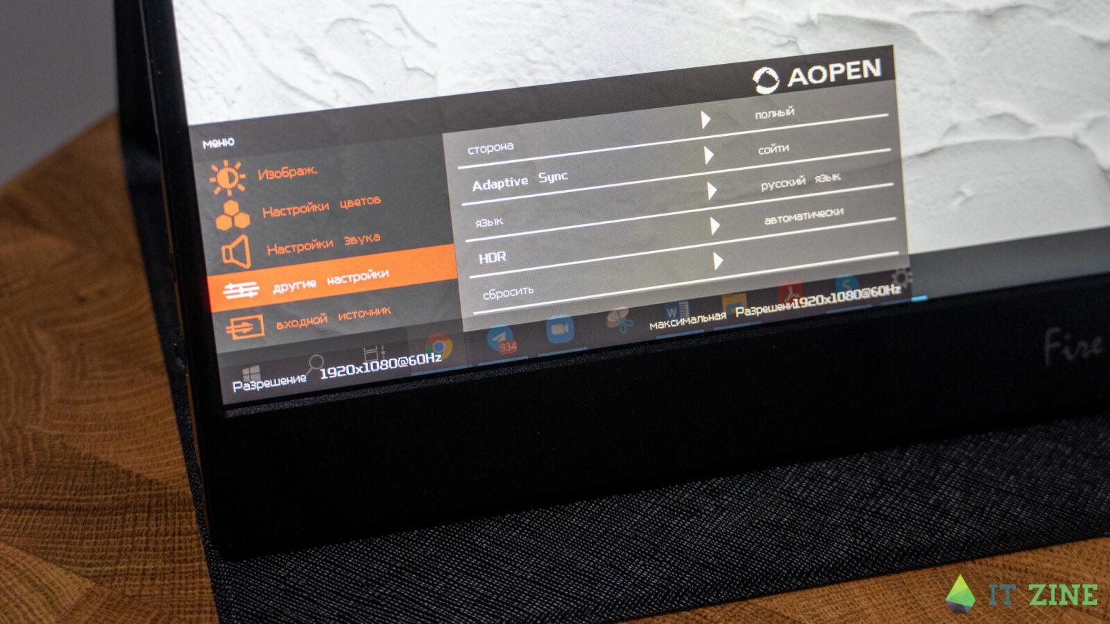 Обзор Acer AOPEN 16PM3Q: портативный монитор для фотографов и геймеров (itzine.ru AOPEN 02 scaled)