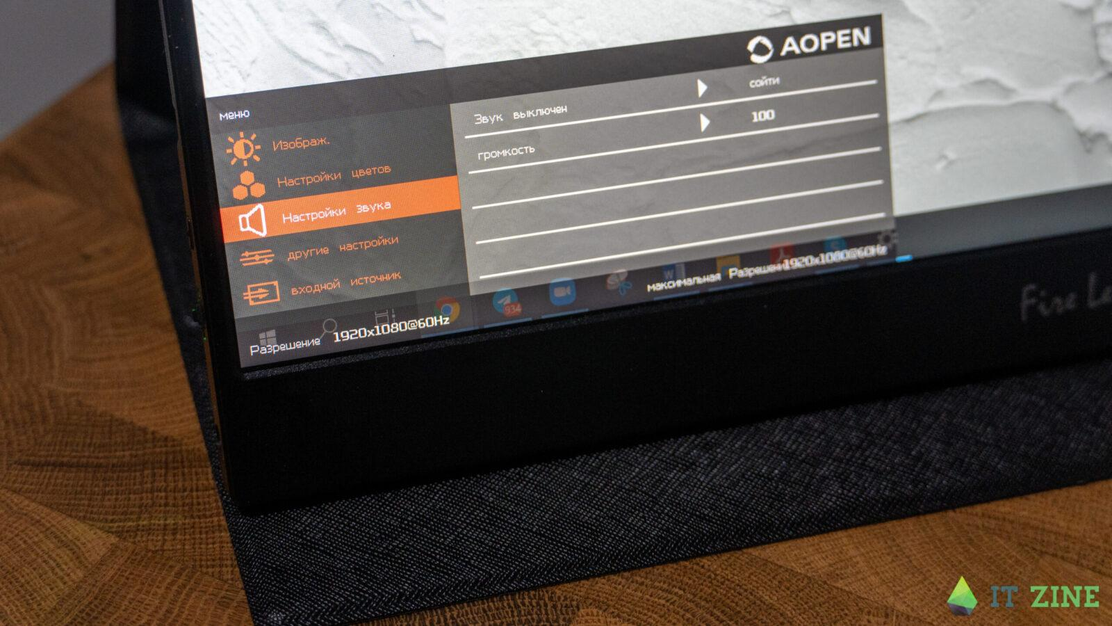 Обзор Acer AOPEN 16PM3Q: портативный монитор для фотографов и геймеров (itzine.ru AOPEN 03 scaled)