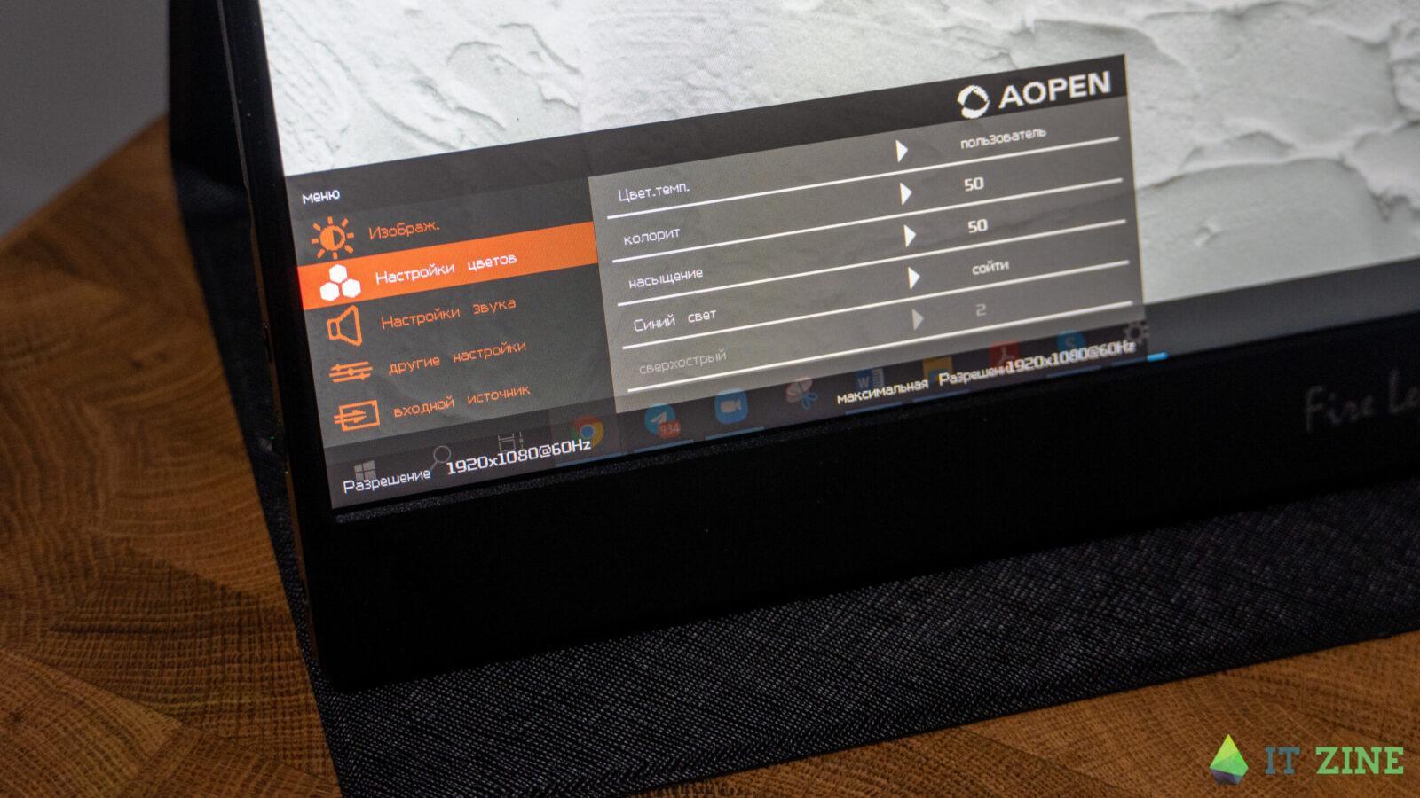 Обзор Acer AOPEN 16PM3Q: портативный монитор для фотографов и геймеров (itzine.ru AOPEN 04 scaled)