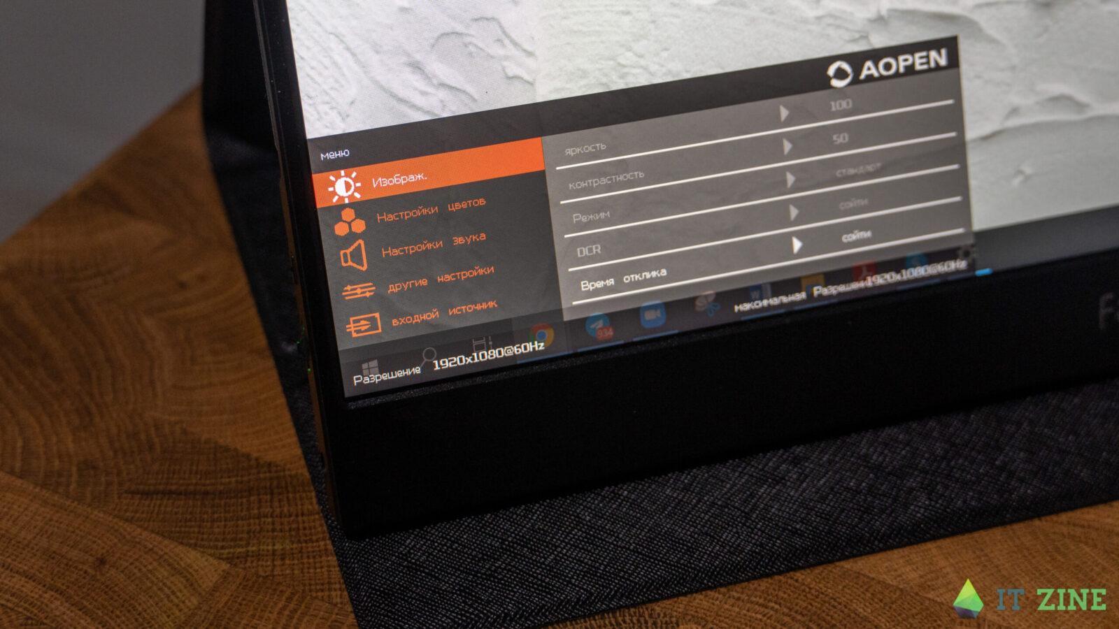 Обзор Acer AOPEN 16PM3Q: портативный монитор для фотографов и геймеров (itzine.ru AOPEN 05 scaled)