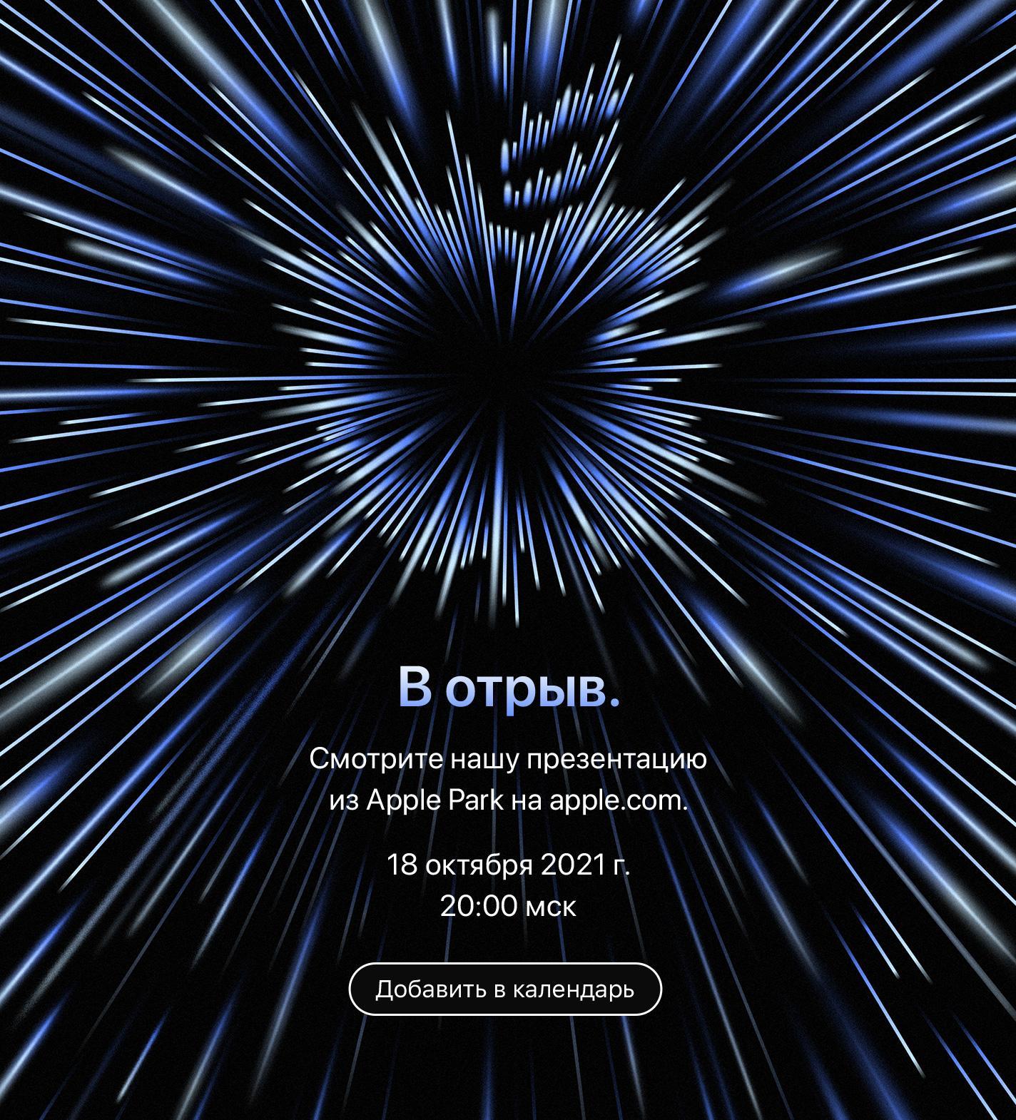 """Apple проведёт презентацию """"В отрыв"""" 18 октября (mailservice 2)"""