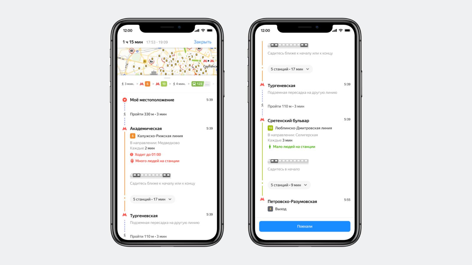 Яндекс.Карты помогут быстро ориентироваться в метро (orig)