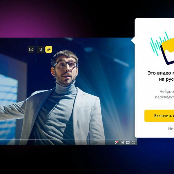 Яндекс представил новую версию Браузера (scale 1200 1)